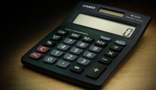 任意整理の費用はどれくらい?任意整理にかかる平均相場と手続きの進め方