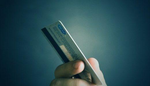 債務整理の対象外のクレジットカードは自己破産や任意整理をしても使える?10つのポイント!