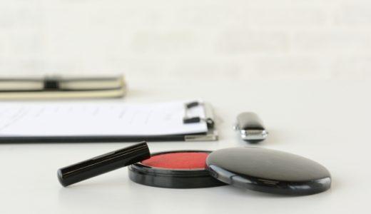 会社役員が債務整理をすると退任処分になる?会社にバレるリスクは?債務整理時の注意点教えます